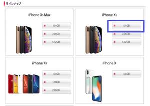 ドコモオンランインショップ iphoneラインナップ