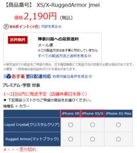 楽天市場 iphoneX XR ケース サイズ表
