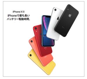 iphonexr Apple公式サイト バッテリー