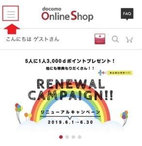 スマホ ドコモオンラインショップ 審査確認①