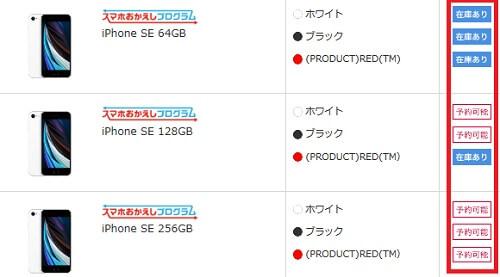 iPhoneSE いつ届く ドコモ