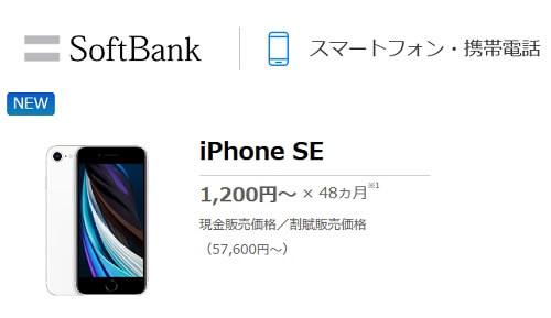 iPhone SEいつ届く ソフトバンク