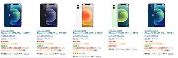 ヨドバシカメラiPhone12 いつ届く 在庫状況